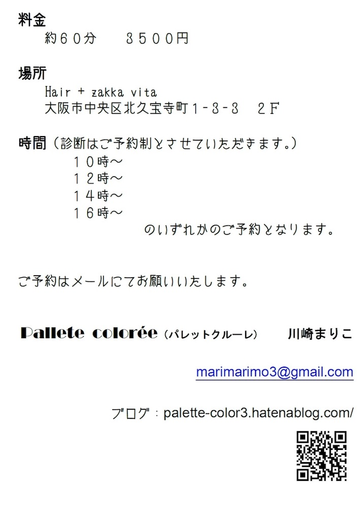 f:id:palette-color3:20171028221400j:image