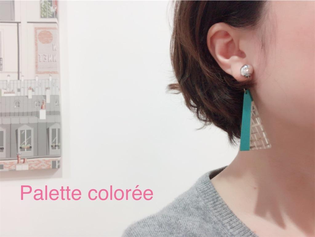 f:id:palette-color3:20200424232032j:image