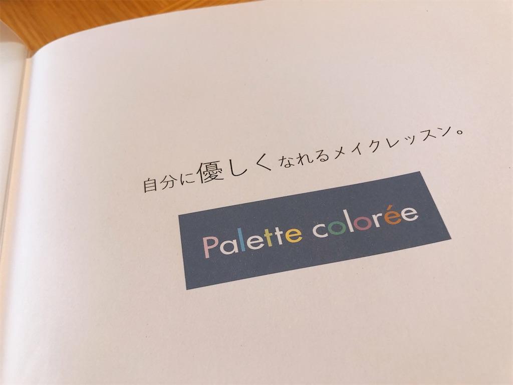 f:id:palette-color3:20210216134401j:image