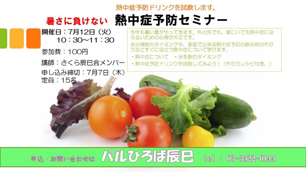 f:id:palhiroba:20160617115846j:plain