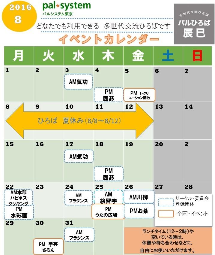 f:id:palhiroba:20160729151236j:plain