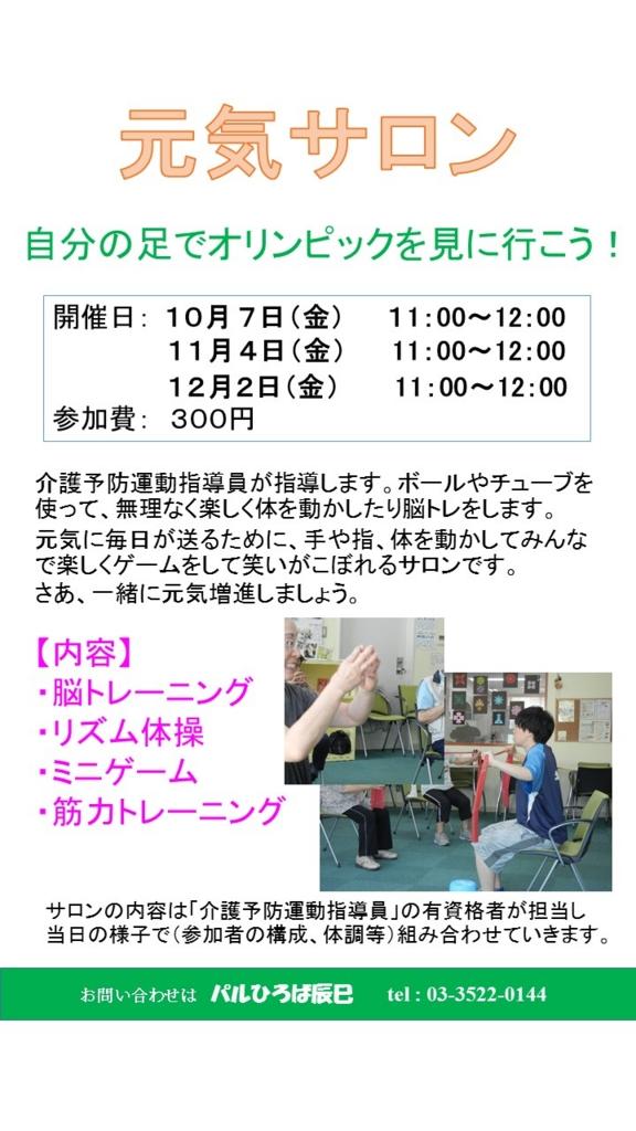 f:id:palhiroba:20160902131310j:plain