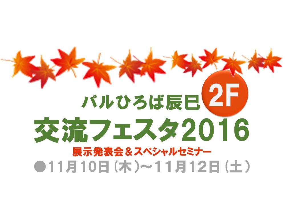 f:id:palhiroba:20161115161311j:plain