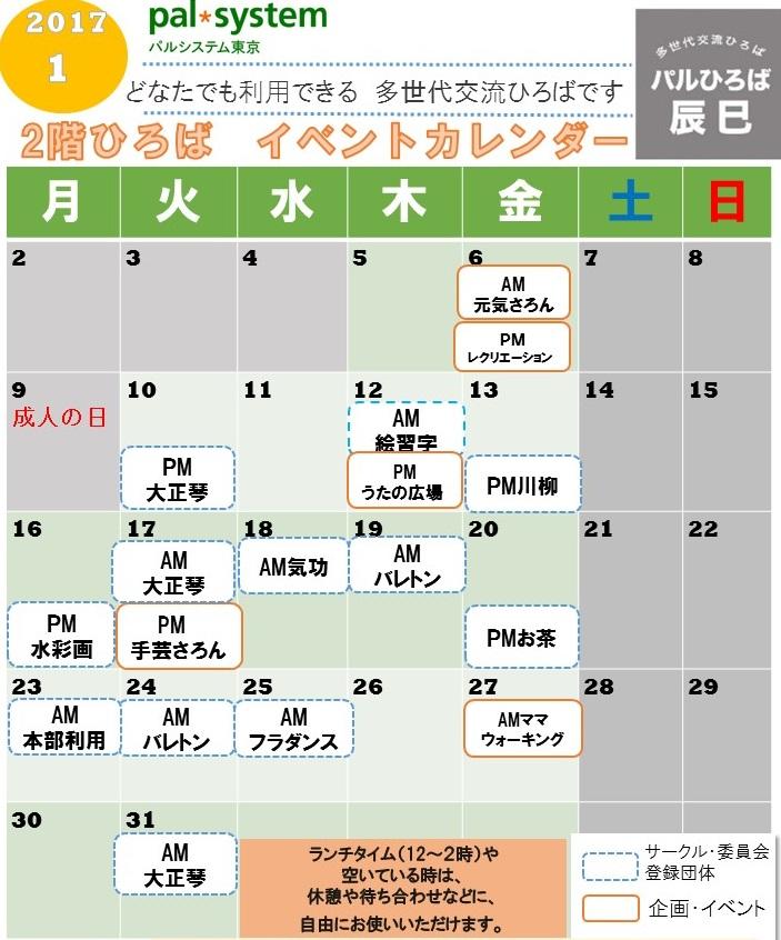 f:id:palhiroba:20170105153411j:plain