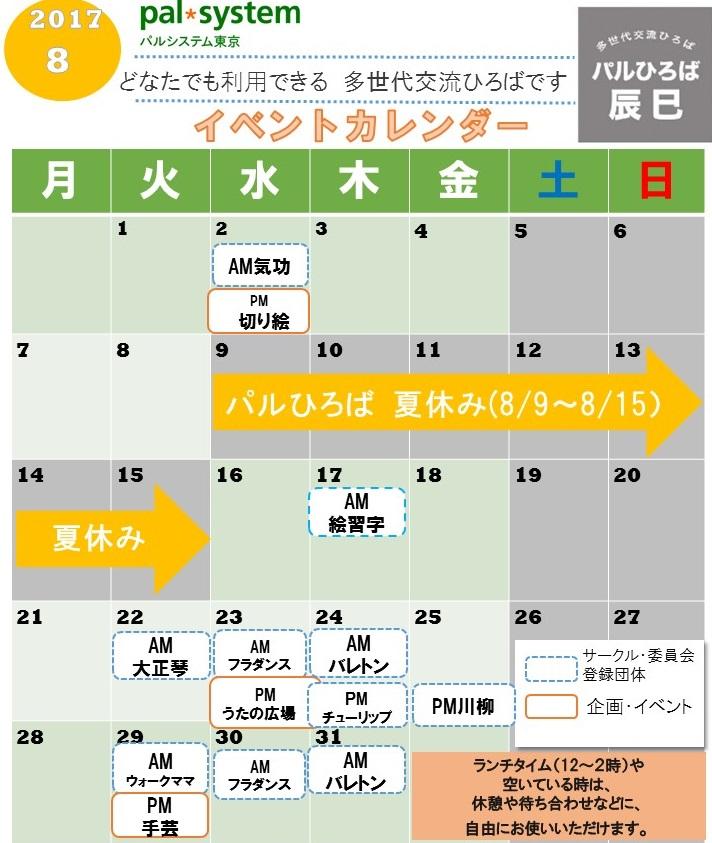f:id:palhiroba:20170803141642j:plain