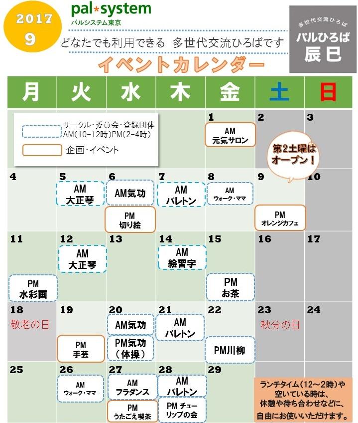 f:id:palhiroba:20170905154046j:plain