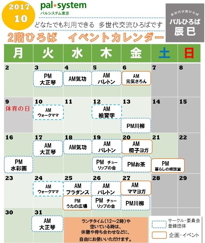 f:id:palhiroba:20171005132321j:plain
