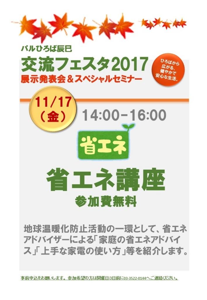 f:id:palhiroba:20171023132630j:plain