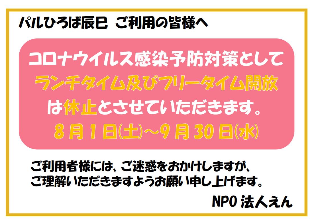 f:id:palhiroba:20200727154453p:plain