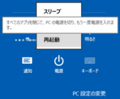 win8_reboot_charm_menu