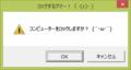 win8_lockstation_message