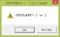win8_logoff_message