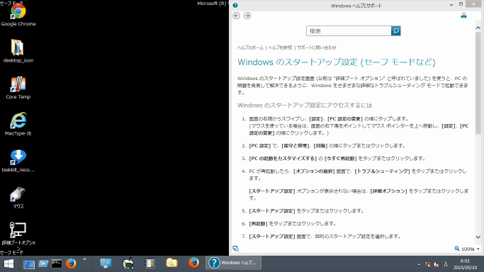 win8_safe_mode