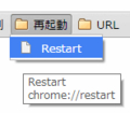 chrome_bookmark_restart
