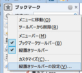 vertical_toolbar_context_menu