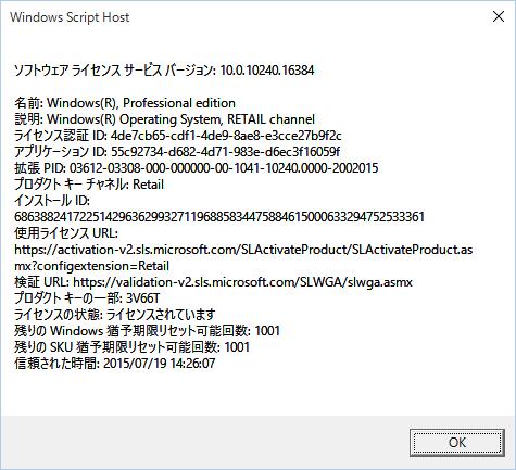 windows_10pro_slmgr