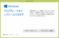 windows10upgrade_kitaa