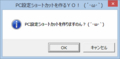 windows8_pcsettei_shortcut_script