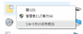 Windows10_controlpanel_shortcut