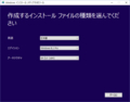 Windows8.1_mediacreationtool_1