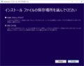 Windows8.1_mediacreationtool_2