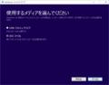 Windows10_MediaCreationToolx64_3