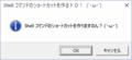 Windows_CreateShellCommandsShortCut_script