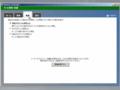 Windows_Defender_Offline_cdboot_rireki