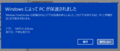 Windows10_SmartScreen_02