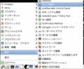 ibus_settei_01_menu