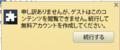 nisemon_login_japanese