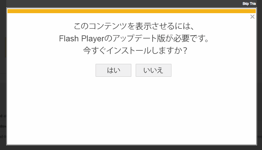 nisemon_flash_player