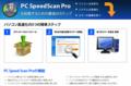nisemon_alart02_PCSpeedScanPro