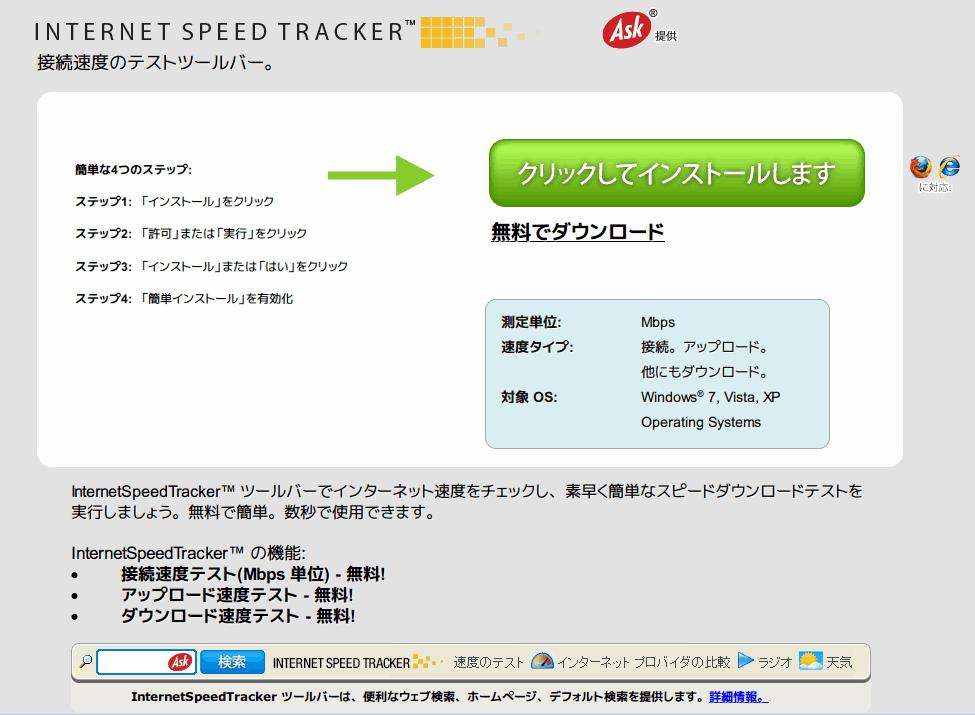 internet_speed_tracker01