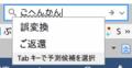 ime_ctrl_backspace_03