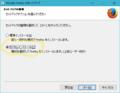 Firefox-install-beta_02