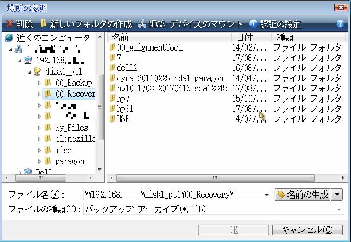19_2-CD_UEFIboot-Backup-network
