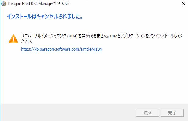 01-ParagonHDM-install-error