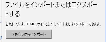 Edge-Menu_03-import-file