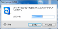 05-teamviewer_auth.png