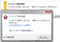 001-backup_error.png