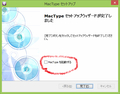 03-mactype_install_finish.png