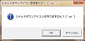 win8_createshutdownicon.png