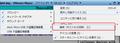 02-vmware_menu_usb1.png