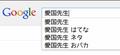 61-google_aikokusensei.png