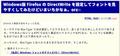 02-chrome38_gennokakugothic.png