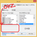 04-internet_option_font_select_none.png