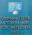 02-godmode_folder.png