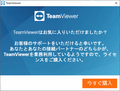 TeamViewer_warning.png