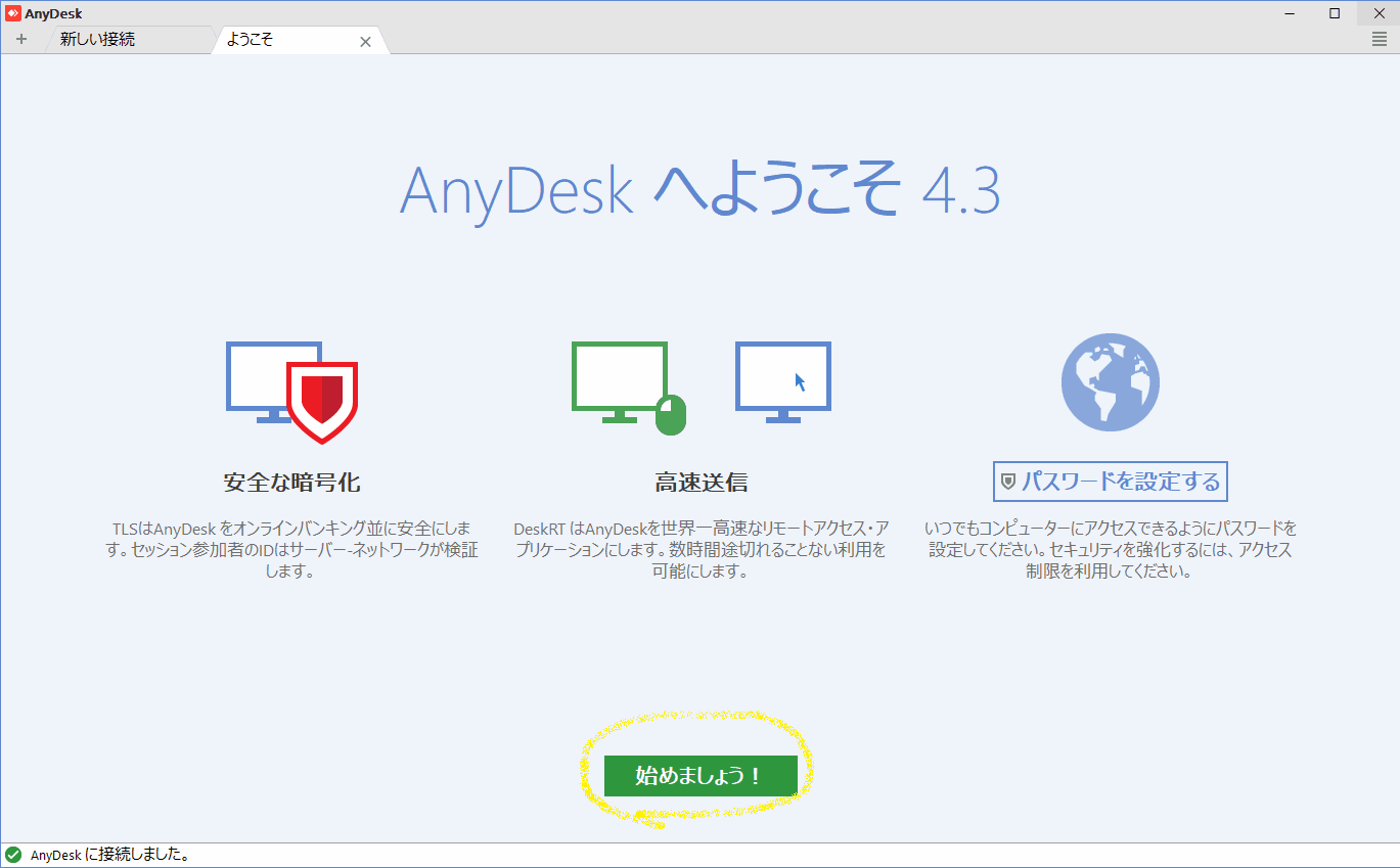 AnyDesk_install_03.png